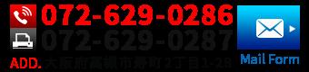 tel:072-628-1637〒569-0823 大阪府高槻市芝生町4丁目60-1